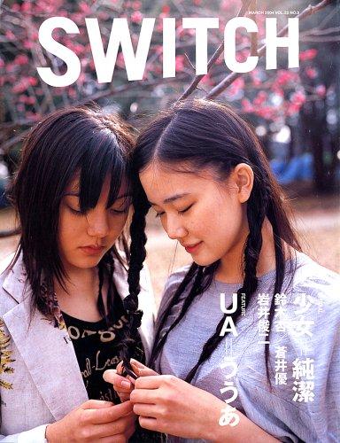 SWITCH Vol.22 No.3 (スイッチ2004年3月号)  特集:少女=純潔 第2特集:UAの詳細を見る