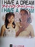 舞台パンフレット アイ・ハブ・ア・ドリーム I HAVE A DREAM ミュージカル座1999年公演 た脚本・演出家ハマナカトオル 出演:吉岡小鼓音 伊東恵理