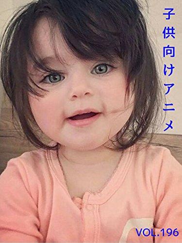 子供向けアニメ VOL. 196