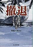 撤退―ガダルカナル・コロンバンガラ・キスカ (光人社NF文庫)