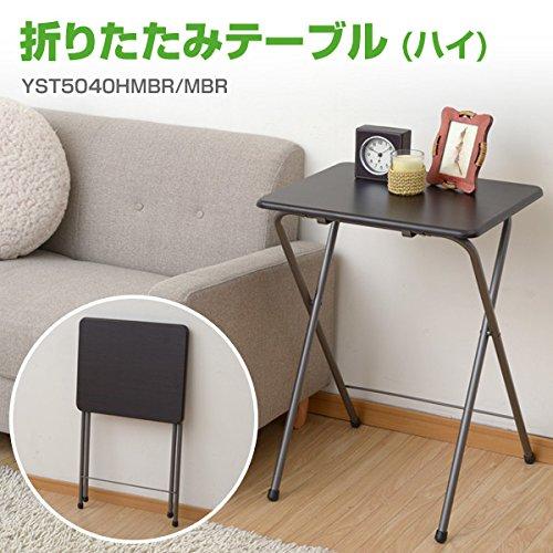 山善(YAMAZEN) 折りたたみテーブル(ハイ) ミドルブラウン YST-5040H(MBR/MBR)