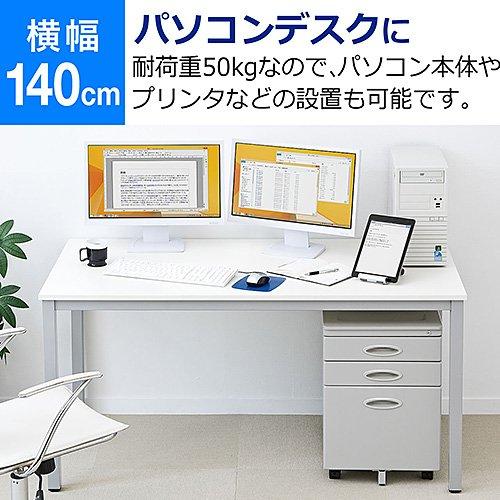 サンワダイレクト ワークデスク 平机 W1400×D700mm パソコンデスク パソコンテーブル ホワイト 100-DESK079W