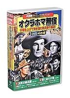 西部劇 パーフェクトコレクション オクラホマ無宿 DVD10枚組 (ケース付)セット