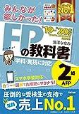 みんなが欲しかった! FPの教科書 2級・AFP 2019-2020年 (みんなが欲しかった! シリーズ)