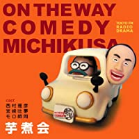 ON THE WAY COMEDY 道草 ~ 芋煮会