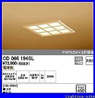 オーデリック ベースライト OD066194SL