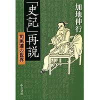 「史記」再説 司馬遷の世界 (中公文庫)