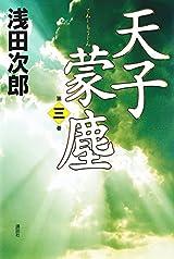 6月20日 天子蒙塵 第3巻