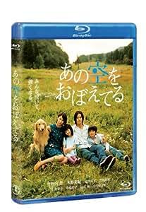 あの空をおぼえてる [Blu-ray]