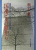 国連ビルの窓から―国際社会に生きる一日本人の意見と回想