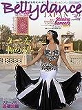 Belly dance JAPAN(ベリーダンス・ジャパン)Vol.42 (おんなを磨く、女を...