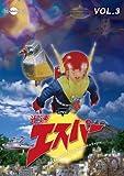 光速エスパー Vol.3[DVD]