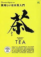 美味しい日本茶入門 (エイムック 3073)
