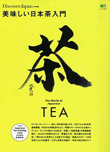 美味しい日本茶入門 (エイムック 3073)の詳細を見る