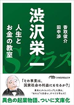 渋沢栄一 人生とお金の教室 (日経ビジネス人文庫)