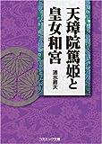 天璋院篤姫と皇女和宮 (コスミック文庫)