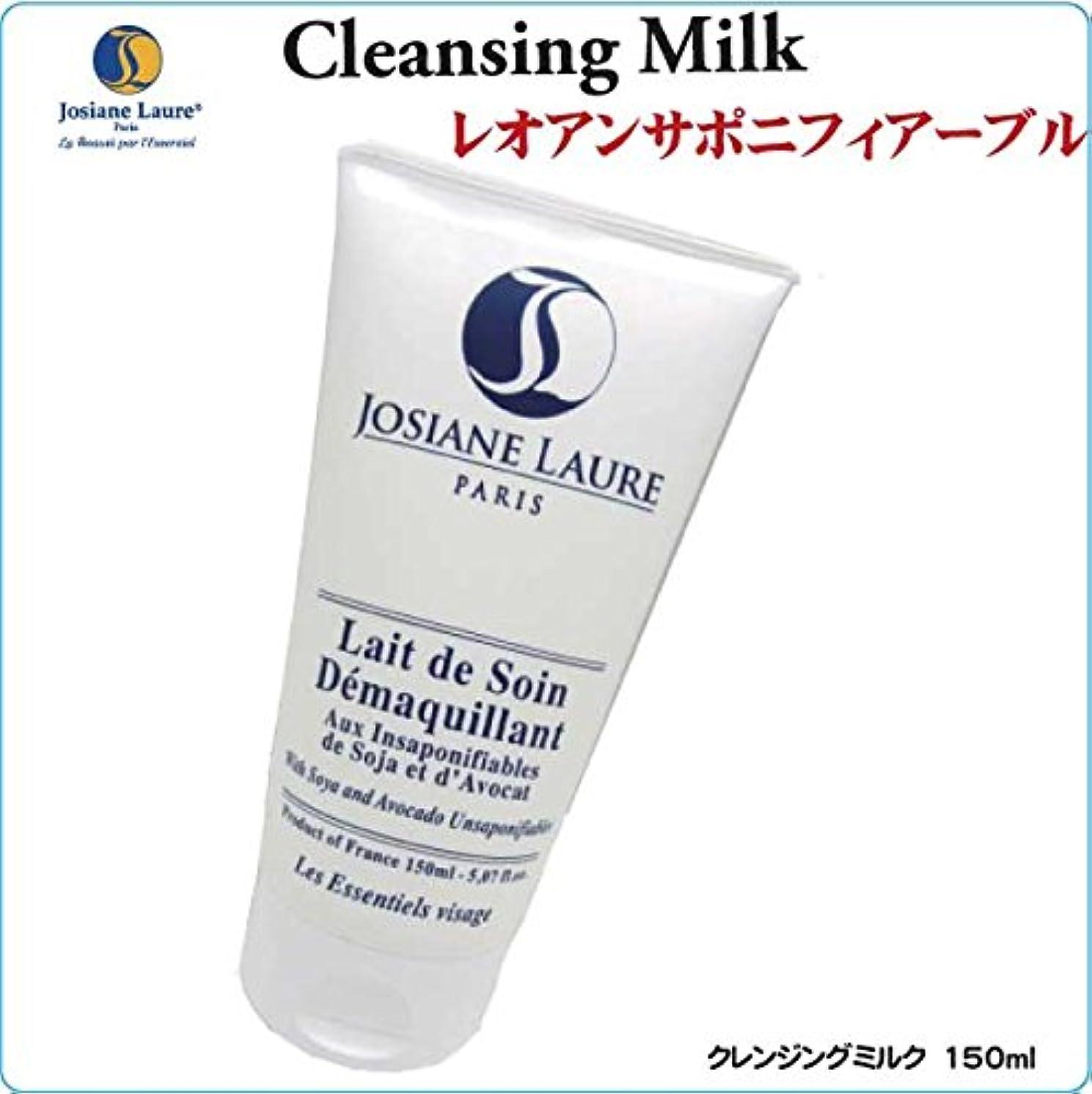 命令的一致【ジョジアンロール】 レオアンサポニフィアーブル  (クレンジングミルク) 150ml