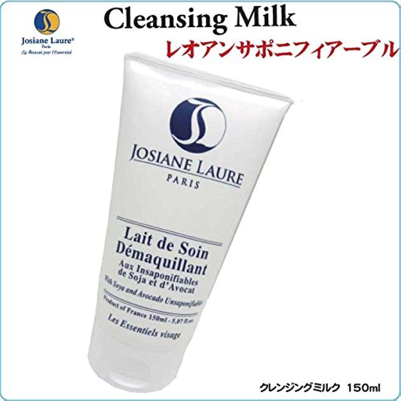 【ジョジアンロール】 レオアンサポニフィアーブル  (クレンジングミルク) 150ml