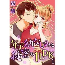 【電子版特典付】年下幼なじみと秘密の1LDK 1 (恋愛宣言)
