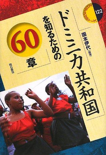 ドミニカ共和国を知るための60章 (エリア・スタディーズ122)