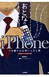 おとなのiPhone 一目置かれる使いこなし術