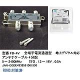 アンテナケーブル4分配器 地上デジタル対応 [全端子電流通過型/5~2400MHz/75Ω/13~18v/0.5A] 【61536】