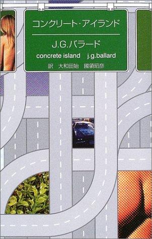 コンクリート・アイランドの詳細を見る