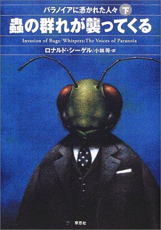 パラノイアに憑かれた人々〈下〉虫の群れが襲ってくる / ロナルド シーゲル
