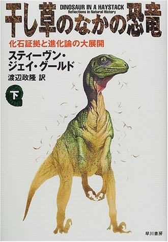 干し草のなかの恐竜―化石証拠と進化論の大展開〈下〉の詳細を見る