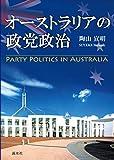 オーストラリアの政党政治