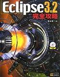 Eclipse 3.2 完全攻略