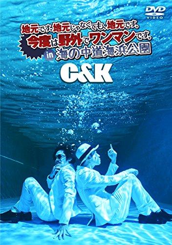 「C&K」は2018年に全国ライブツアーを開催!気になる日程&会場は?チケット情報もあり♪の画像