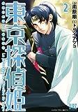 東京探偵姫 2 (バーズコミックス) 画像