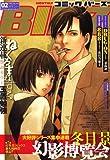 コミック BIRZ (バーズ) 2007年 02月号 [雑誌]