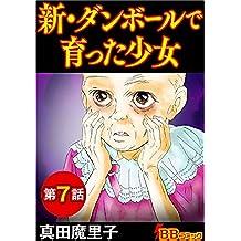 新・ダンボールで育った少女 分冊版 第7話 (BBコミック)