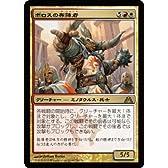 MTG [マジックザギャザリング] ボロスの布陣者 [レア] [ドラゴンの迷路] 収録カード