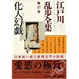 江戸川乱歩全集 第17巻 化人幻戯 (光文社文庫)