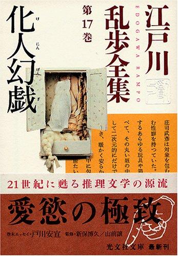 江戸川乱歩全集 第17巻 化人幻戯 (光文社文庫)の詳細を見る