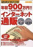 年収900万円!!ラクラク儲けるインターネット通販―だれでも毎日が給料日 (別冊宝島)