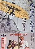 『源氏物語』男の世界 (講談社文庫)