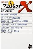 プロジェクトX挑戦者たち〈2〉復活への舞台裏 (NHKライブラリー)
