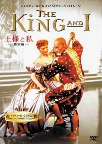 王様と私 〈 特別編 〉 [DVD]