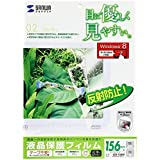 SANWA SUPPLY LCD-156W 液晶保護フィルム