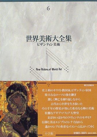 ビザンティン美術   世界美術大全集 西洋編6の詳細を見る