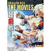 DRAGON BALL 劇場版 DVDBOX DRAGON BOX THE MOVIES