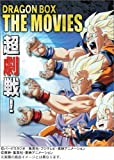 DRAGON BALL 劇場版 DVDBOX DRAGON BOX THE MOVIES (完全限定生産)