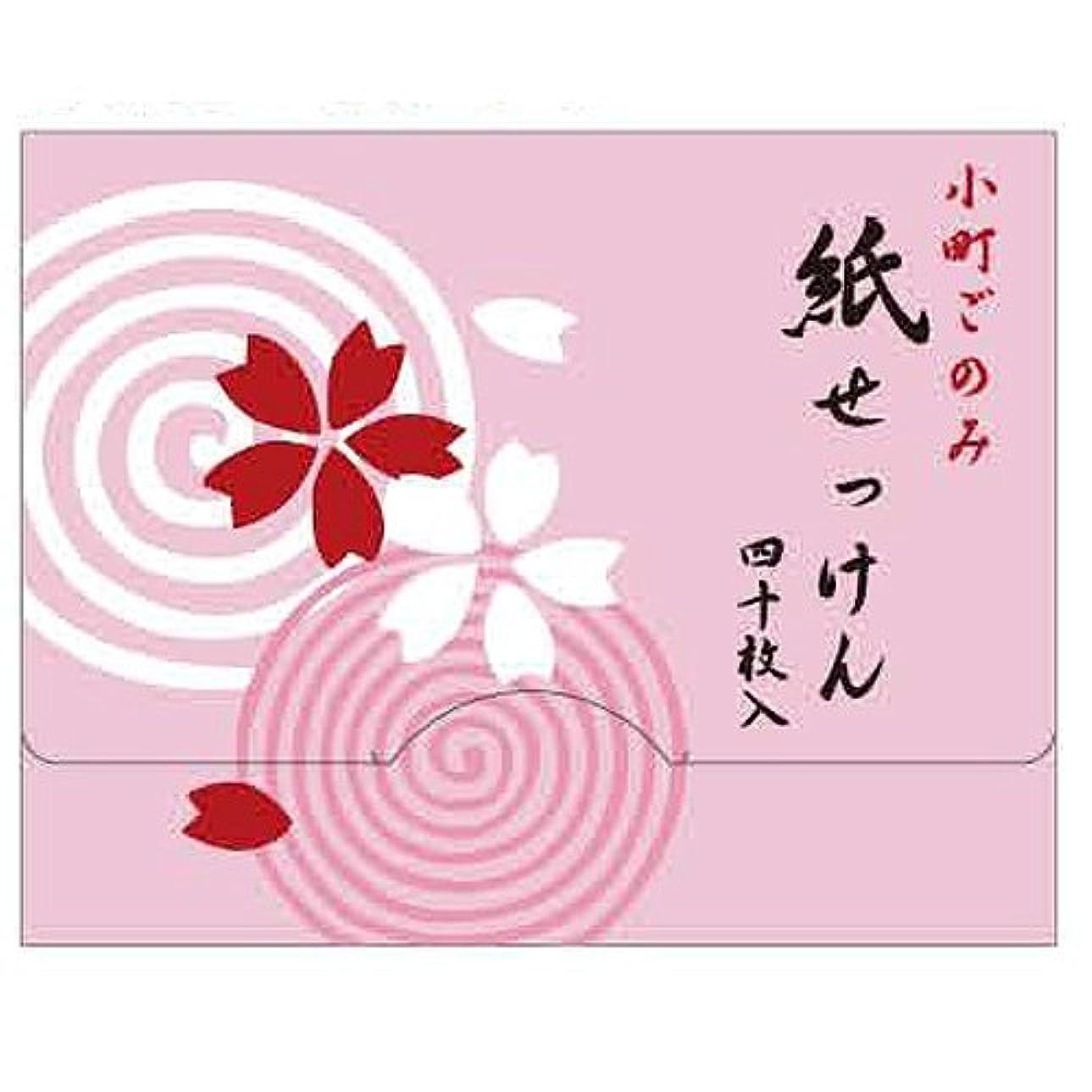 探偵委任する不潔紙せっけん 昔懐かしいシャボンの香り 40枚入り 種類:桜 22-278