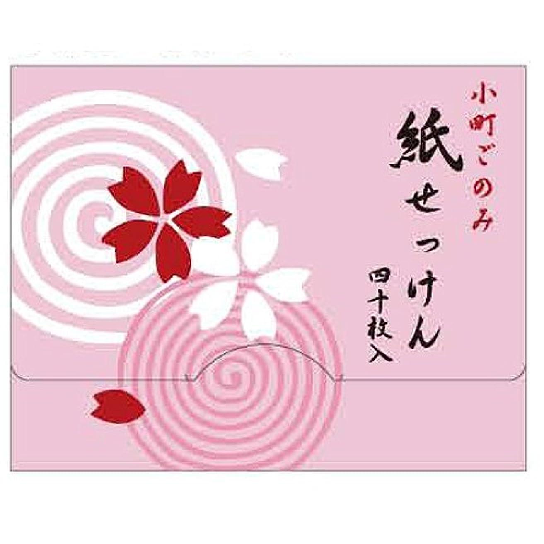 地雷原決めますバンドル紙せっけん 昔懐かしいシャボンの香り 40枚入り 種類:桜 22-278