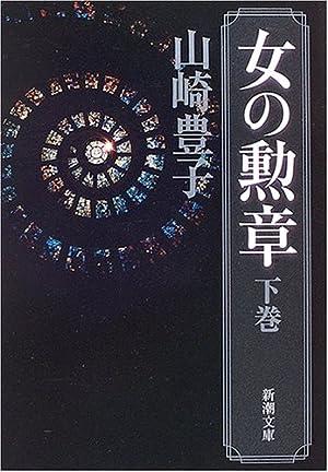 女の勲章 (下巻) (新潮文庫 (や-5-39))