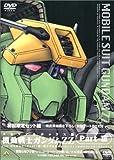 機動戦士ガンダム ZZ Part-3 — メモリアルボックス版 [DVD]